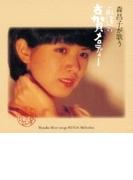 森昌子が歌う、永遠の古賀メロディー 古賀政男生誕110周年記念【CD】