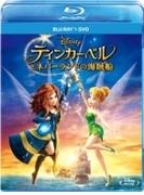 ティンカー・ベルとネバーランドの海賊船 ブルーレイ+DVDセット【ブルーレイ】