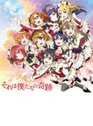 TVアニメ『ラブライブ!』2期OP主題歌「それは僕たちの奇跡」【CDマキシ】 2枚組
