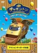 チャギントン スペシャル・セレクション アクションチャガーのお話【DVD】