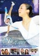 All History 浅田真央 ~花は咲き星は輝く・浅田舞・真央姉妹11年間密着~【DVD】