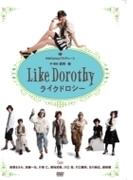 ライクドロシー【DVD】