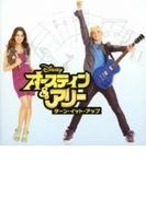 オースティン&アリー:ターン・イット・アップ サウンドトラック【CD】