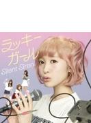 ラッキーガール 【初回生産限定すぅ盤】