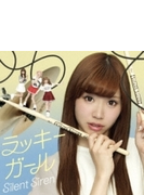 ラッキーガール 【初回生産限定ひなんちゅ盤】