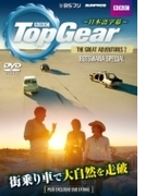 Top Gear THE GREAT ADVENTURES 2 BOTSWANA SPECIAL(ボツワナ スペシャル)【DVD】