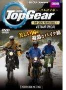 Top Gear THE GREAT ADVENTURES 2 VIETNAM SPECIAL(ベトナム スペシャル)【DVD】