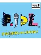 少女のままじゃいられない(P ver)(+2)【CDマキシ】