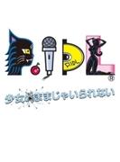 少女のままじゃいられない[CD+DVD]【CDマキシ】 2枚組
