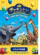 チャギントン スペシャル・セレクション どうぶつのお話(仮)【DVD】