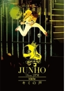 """JUNHO(From 2PM) 1st Solo Tour""""キミの声"""" 【通常盤】【DVD】"""