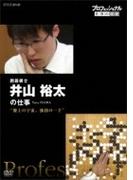 プロフェッショナル 仕事の流儀 囲碁棋士 井山裕太の仕事 盤上の宇宙、独創の一手