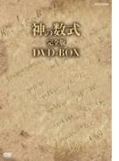 神の数式 完全版 Dvd-box【DVD】 2枚組