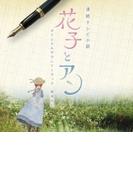 連続テレビ小説 花子とアン オリジナル・サウンドトラック【CD】