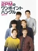 NHKテレビでハングル講座 2PMのワンポイントハングル DVD Vol.3