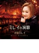 ミレイの演歌【CD】