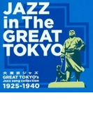 大東京ジャズ Jazz In The Great Tokyo: Great Tokyo's Jazz Song【CD】 2枚組
