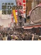 六区風景 想ひ出の浅草 OLD JAPAN'S ENTERTAINMENT DISTRICT【CD】 2枚組