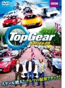 Top Gear SERIES 20 (日本語字幕)【DVD】 2枚組