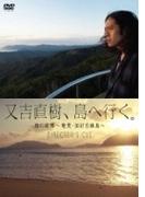 又吉直樹、島へ行く。母の故郷~奄美・加計呂麻島へ ディレクターズカット【DVD】