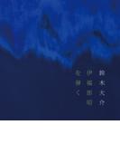 『伊福部昭を弾く~ギター作品集』 鈴木大介【CD】