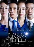 秘密 DVD-BOX1【DVD】 4枚組