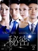 秘密 DVD-BOX2【DVD】 4枚組