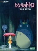 となりのトトロ【DVD】 2枚組
