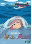崖の上のポニョ【DVD】 2枚組