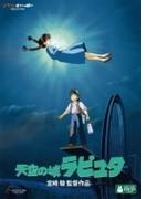 天空の城ラピュタ【DVD】 2枚組