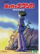 風の谷のナウシカ【DVD】 2枚組