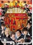 學蘭歌劇 帝一の國【DVD】