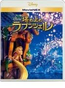 塔の上のラプンツェル MovieNEX[ブルーレイ+DVD]【ブルーレイ】
