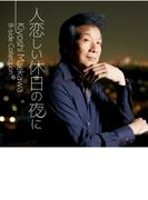 人恋しい休日の夜に Kiyoshi Maekawa B-side Collection【CD】