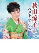秋山涼子 ベスト・アルバム【CD】