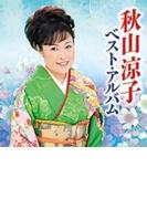 秋山涼子 ベスト・アルバム【カセット】