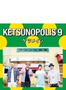 KETSUNOPOLIS 9 (+DVD)