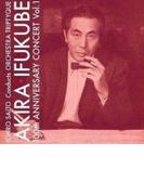 『伊福部昭百年紀』第1集 齊藤一郎&オーケストラ・トリプティーク【CD】