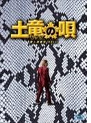 土竜の唄 潜入捜査官reiji Blu-ray スペシャル エディション (+3dvd)【ブルーレイ】