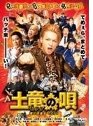 土竜の唄 潜入捜査官 Reiji Dvd スタンダード エディション【DVD】