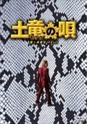 土竜の唄 潜入捜査官reiji Dvd スペシャル エディション【DVD】 4枚組