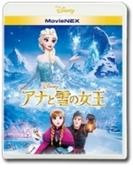 アナと雪の女王 MovieNEX[ブルーレイ+DVD]【ブルーレイ】