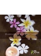 ハワイアン リラクゼーション
