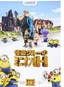 怪盗グルーのミニオン危機一発【DVD】