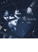 光のQuintet【CD】