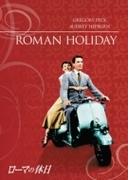 ローマの休日