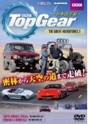 Top Gear - The Great Adventures 3 - ~日本語字幕~【DVD】 2枚組