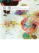 フジテレビドラマ「昼顔」オリジナルサウンドトラック【CD】