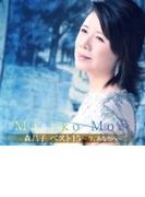 森昌子ベスト15 ~今、あなたへ~【CD】
