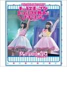 1st Live Blu-ray キュートでポップなトゥインクル戦士☆プチミレディ 【通常盤】【ブルーレイ】